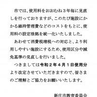 shin-ryoukin